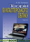 Теорія бухгалтерського обліку Ткаченко Н. М.