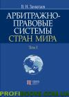 Арбитражно-правовые системы стран мира В 2 томах