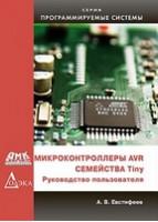 Евстифеев А.В. Микроконтроллеры AVR семейства Tiny. Руководство пользователя