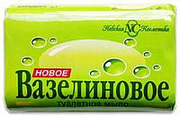 Новое Вазелиновое мыло туалетное, 90 г, Невская Косметика