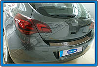 Накладки на задний бампер Opel Astra J 2010- HB (нерж.) Матированный Omsa