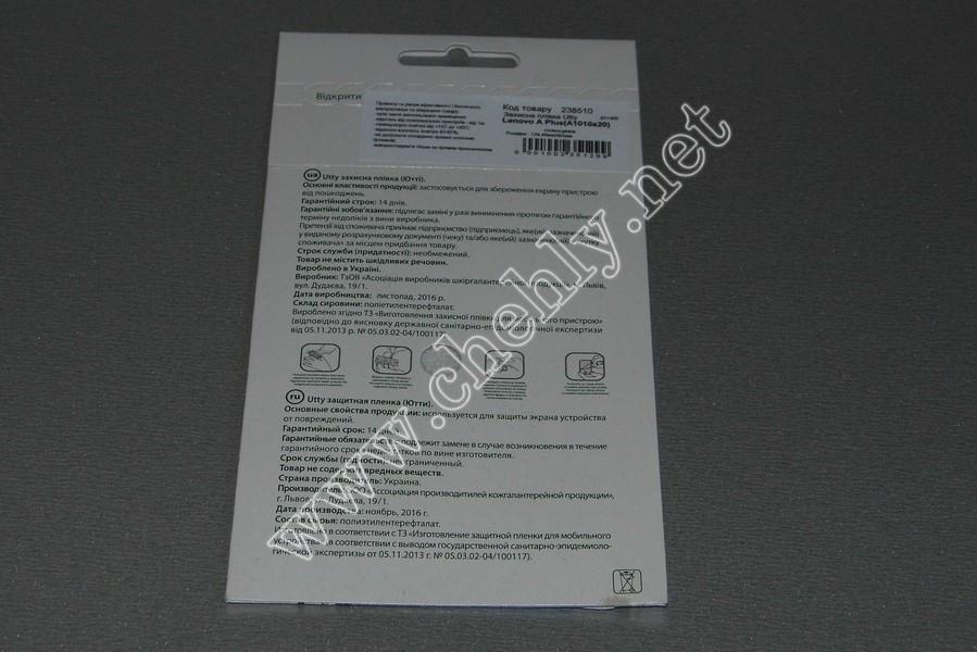 Защитная пленка Lenovo A Plus A1010A20