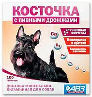 Косточка с пивными дрожжами добавка минерально-витаминная для собак, 100 табл., АВЗ