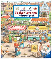"Книга Виммельбух ""Найди и покажи: Мой большой виммельбух"", Mein großes Sachen suchen: Wimmelbuch"