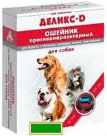 Ошейник от блох и клещей ДЕЛИКС-D для собак, 65 см