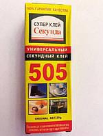 Универсальный Секундный Супер Клей Секунда 505