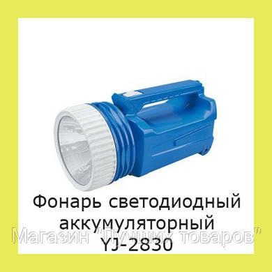 Фонарь светодиодный аккумуляторный YJ-2830!Опт