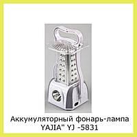 "Аккумуляторный фонарь-лампа YAJIA"" YJ -5831!Опт"
