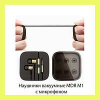 Наушники вакуумные MDR M1 с микрофоном!Опт