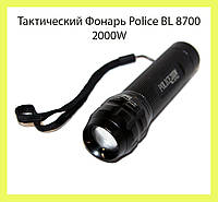 Тактический Фонарь Police BL 8700 2000W!Опт