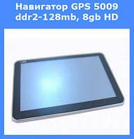 Навигатор GPS 5009 DDR2-128mb, 8gb HD!Опт
