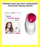 Паровая сауна для лица с ионизацией Facial Ionic Steamer SQ-518