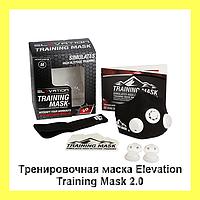 Тренировочная маска Elevation Training Mask 2.0!Опт