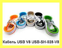 Кабель USB V8 USB-SH-028-V8!Опт