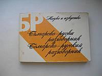 Болгарско-русский разговорник
