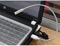 Гибкий USB фонарик USB LED Light Metal светодиодный фонарик для ноутбука!Акция