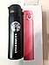 Вакуумный Термос Starbucks Старбакс Тамблер 500 мл, фото 5