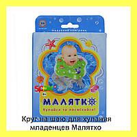 Круг на шею для купания младенцев Малятко MS 0128!Акция