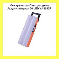 Фонарь-лампаСветодиодная Аккумуляторная 30 LED YJ-6862R!Акция