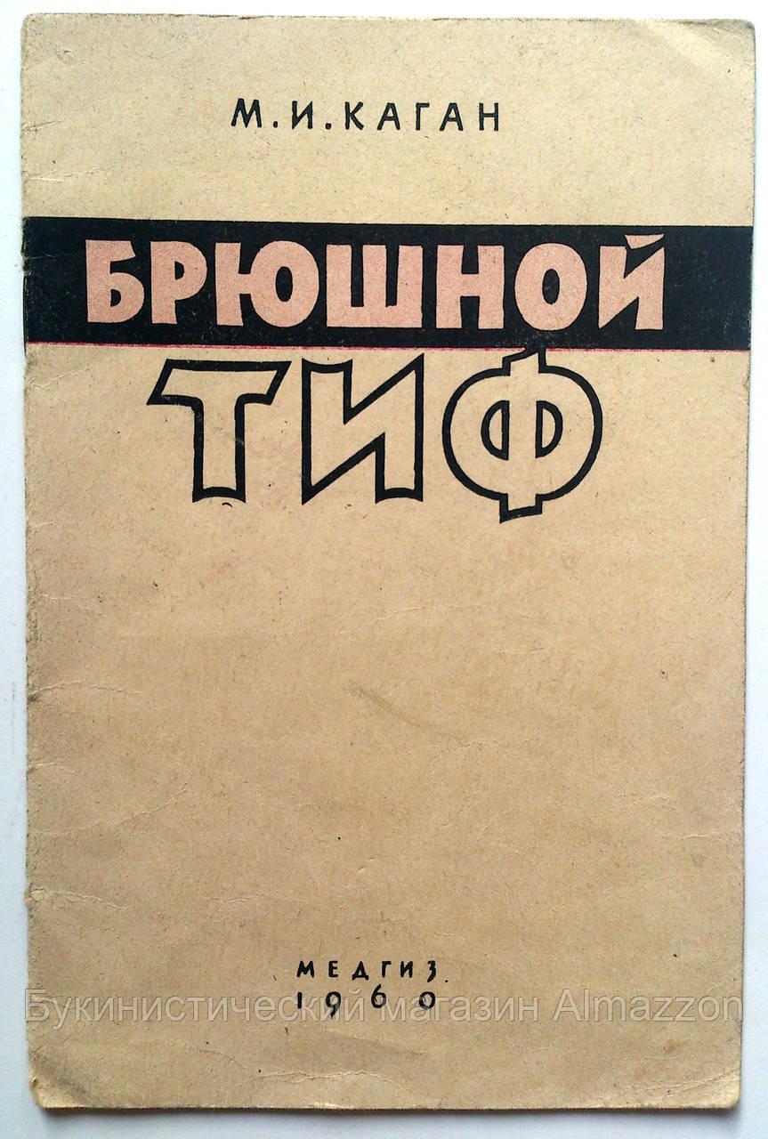 """М.Каган """"Брюшной тиф"""". Медгиз. 1960 год"""