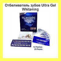 Отбеливатель зубов Ultra Gel Whitening!Акция