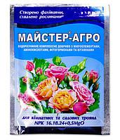 Микроудобрение Мастер- АГРО для комнатных и садовых роз 16.18.24 + 0,5 MgO, 25г.