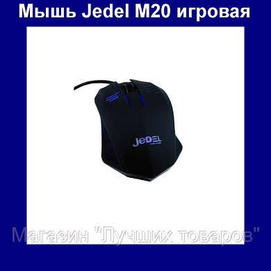 Оптическая проводная мышь с подсветкой Jedel M20 Gaming Mouse!Акция