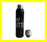 Термос My Bottle - нержавеющая сталь