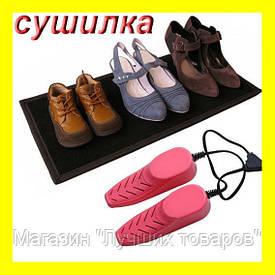 Электросушилка для обуви Осень-6