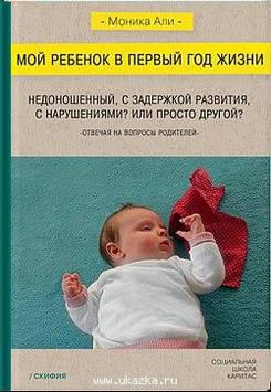 Моя дитина в перший рік життя. Автор Моніка Алі. 9785000251089
