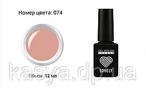 Гель-лак Lovely №074, 12 ml