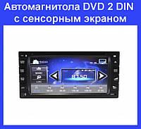 Автомагнитола DVD 2 DIN с сенсорным экраном