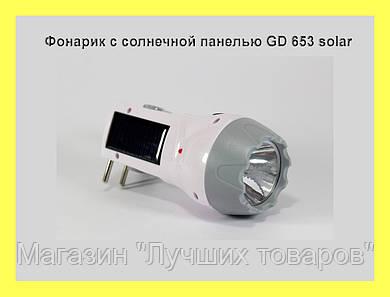Компактный Фонарик с солнечной панелью GD 653 solar