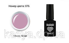 Гель-лак Lovely №076, 12 ml
