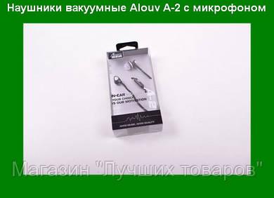 Наушники вакуумные с микрофоном Alouv A-2!Акция