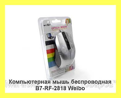 Компьютерная мышь беспроводная B7-RF-2818 Weibo!Опт