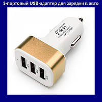 3-портовый USB-адаптер Smart Mini в авто, Автомобильное зарядное устройство!Акция