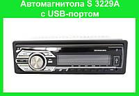 Автомагнитола S 3229A с USB-портом!Акция