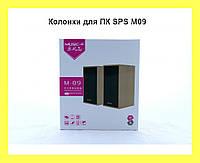 Колонки для ПК SPS M09