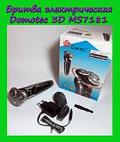 Бритва электрическая Domotec 3D MS7181
