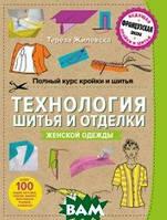 Жилевска Тереза Технология шитья и отделки женской одежды. Полный курс кройки и шитья