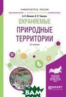 Иванов А.Н. Охраняемые природные территории. Учебное пособие для вузов