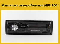 Магнитола автомобильная MP3 3001