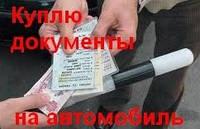 Выкуп документов на авто