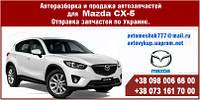 Авторазборка Mazda CX-5 запчасти б у