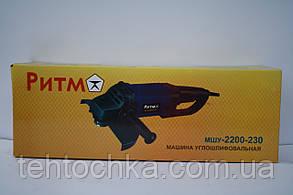 БОЛГАРКА РИТМ МШУ - 2200 - 230, фото 2
