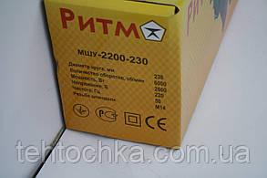 БОЛГАРКА РИТМ МШУ - 2200 - 230, фото 3