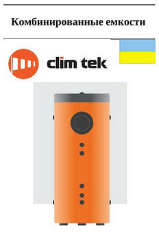 Комбинированные емкости ClimTek Украина