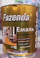 Эмаль ПФ-266 ФАЗЕНДА красно-коричневая 0,9 кг (2000000108247)