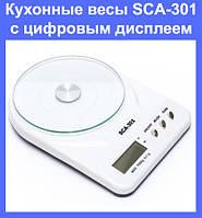 Кухонные весы SCA-301 с цифровым дисплеем!Акция